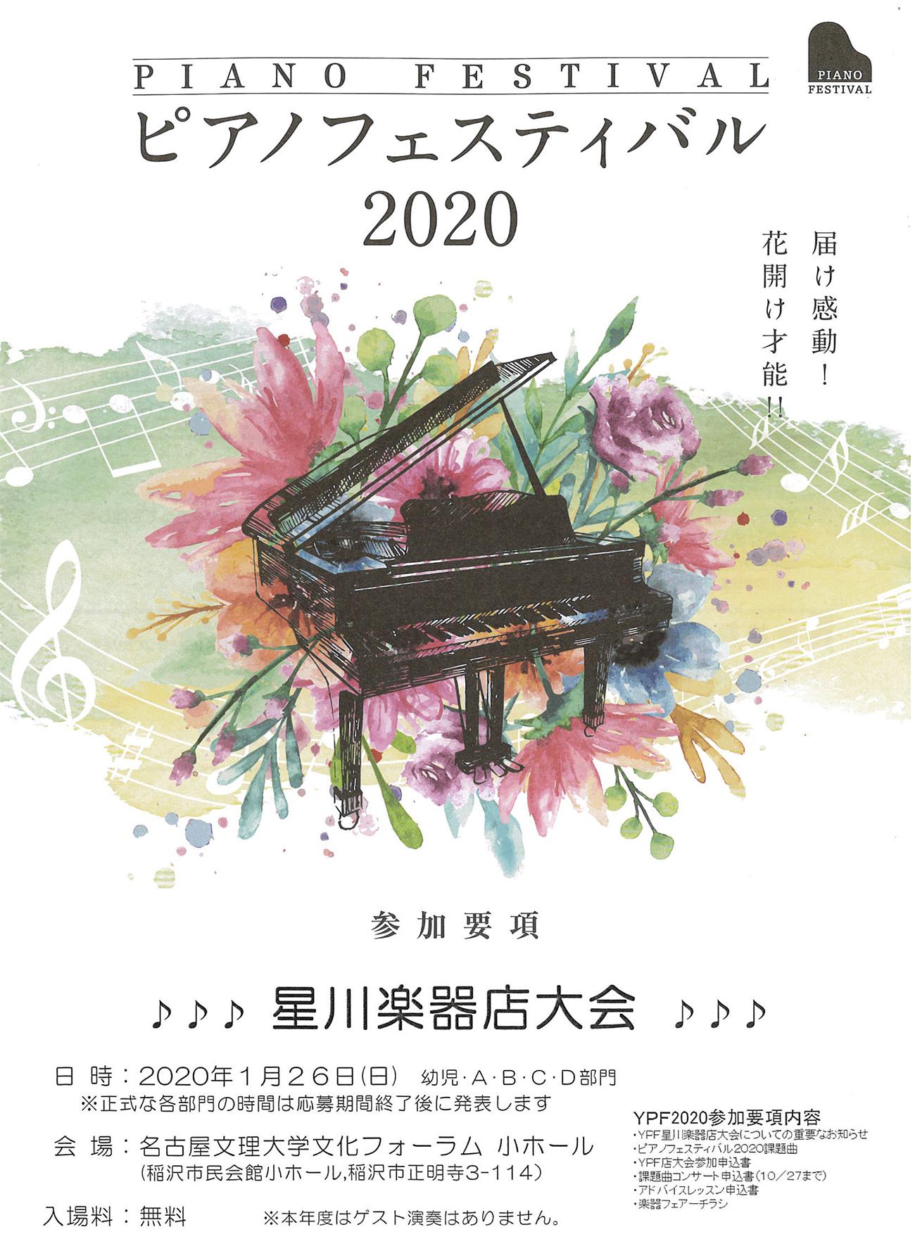 pianofestival202001