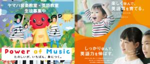 ヤマハ音楽教室・英語教室
