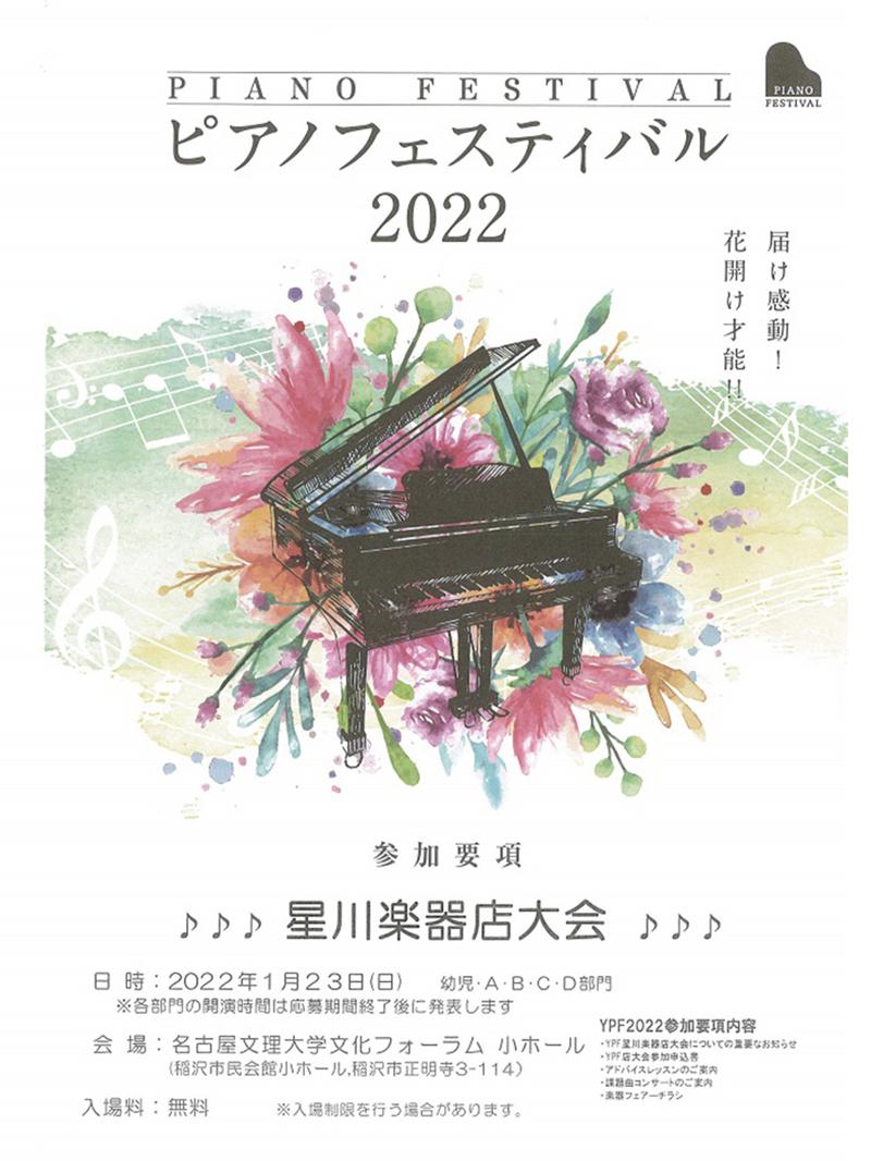 ypf202201