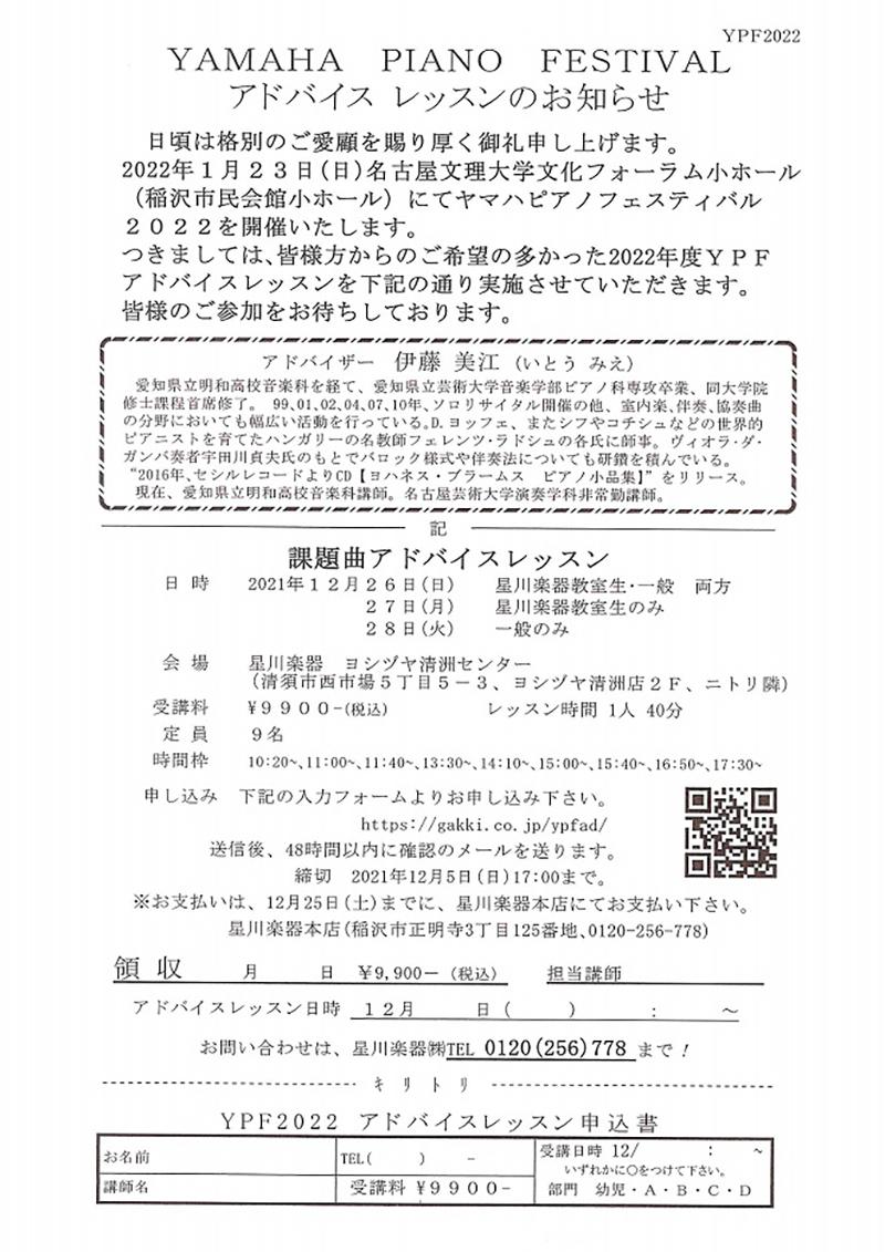 ypf202205